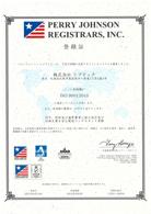 登録証番号:C2018-02050