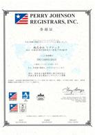 登録証番号:C2018-02051